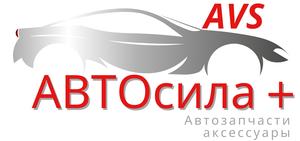 """Магазин автозапчастей и аксессуаров """"AvS (Автосила)"""